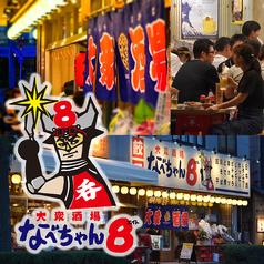 大衆酒場 なべちゃん8の写真