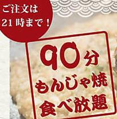 もんじゃ焼き 膳のコース写真