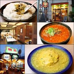 中国料理 相羽 山王店の写真