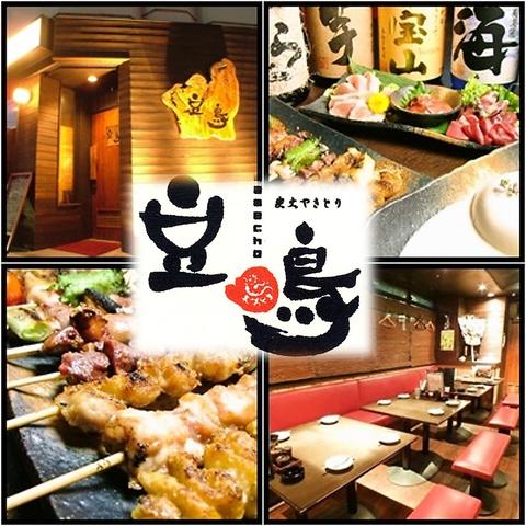 炭火焼鳥が自慢!鶴舞の隠れた名店!飲み放題付コース3500円からご用意しています。