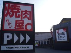 炭火焼肉屋さかい 東広島西条店の外観1