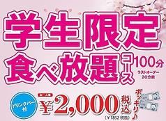 宝島 牛久店のコース写真