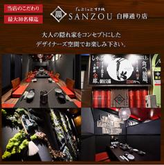 しゃぶしゃぶ すき焼 SANZOU 白樺通り店の特集写真