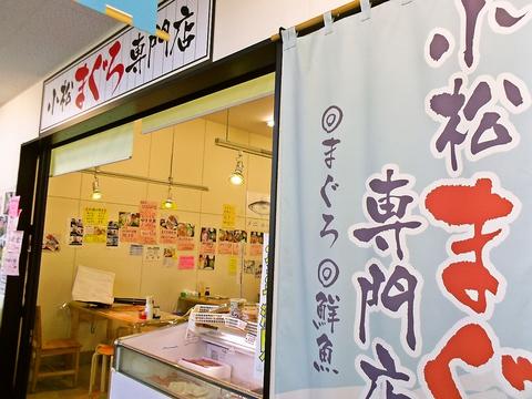 まぐろの隅々まで堪能できる店。美味しいまぐろを求めて食べに来る人が多数!
