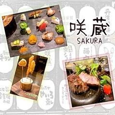 おもしろ料理 咲蔵の写真
