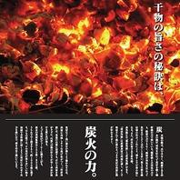 【炭火で豪快に焼き上げる!!】遠赤外線が干物を更に旨く