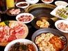 焼肉 蔵 富山山室店のおすすめポイント2