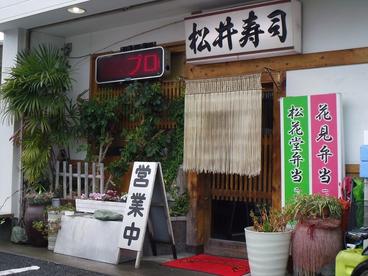 松井寿司 八代の雰囲気1