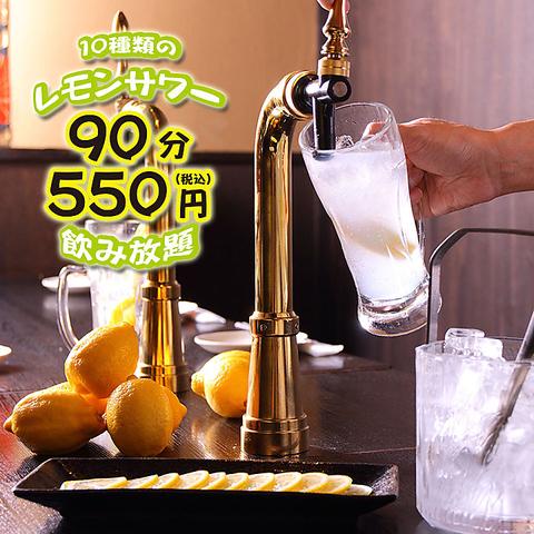 90分飲み放題550円~!レモンサワーを自分で作る新感覚の居酒屋ダイニング!