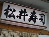 松井寿司 八代の雰囲気2