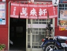 萬来軒 三島市広小路町のおすすめポイント1