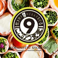 炊き餃子とベジとんぐるぐる ここのつ食堂 東岡崎店の写真