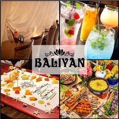 バリヤン BALIYANのおすすめ料理1