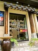 かやらん 伽耶廊 仲町台店の雰囲気3