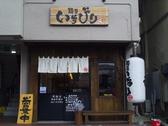 麺屋いちびりの雰囲気2