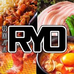 韓国バル RYO 魚町店の写真