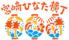宮崎ひなた横丁のロゴ