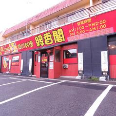 四川料理 縁香閣の写真