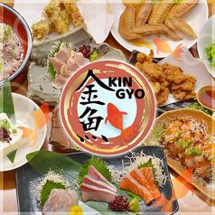居酒屋 金魚 JR尼崎駅前店の写真