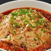 中華四川料理 豆の家 青山店のおすすめ料理3