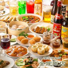 中華街 金龍飯店 本店のおすすめ料理2