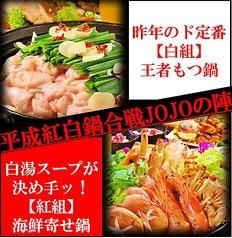 ダイニングスポット JoJo ジョジョのおすすめ料理1