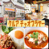 タイ料理 クルア チャオ プラ ヤー 上池袋店 池袋のグルメ
