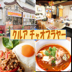 タイ料理 クルア チャオ プラ ヤー 上池袋店の詳細