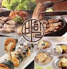 韓国料理 ピミルの写真