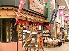 寺子屋本舗 熱海せんべい店の写真