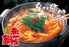 赤から 太田川店のおすすめポイント1