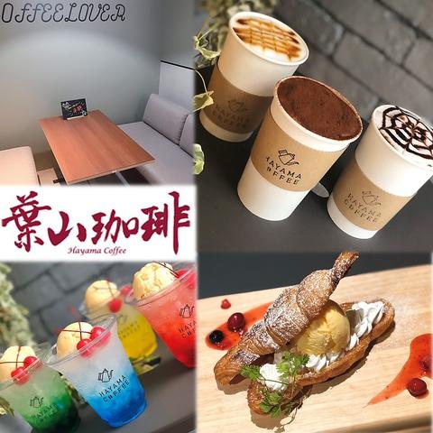 HAYAMA COFFEE 伏見店