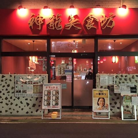 """""""神龍美食坊 与野店"""""""