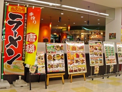スウィングプラザ 川口店の写真