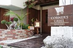 コーナーズグリル CORNERS GRILLの雰囲気1