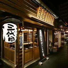 琉球鮨 築地青空三代目 国際通り屋台村店の雰囲気1