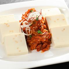 料理メニュー写真豆腐キムチ