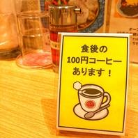 食後のコーヒーサービスは100円!!