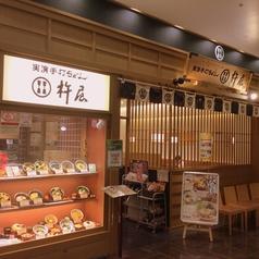 杵屋 御影クラッセ店の雰囲気1