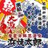 浜焼太郎 宇宿店のロゴ