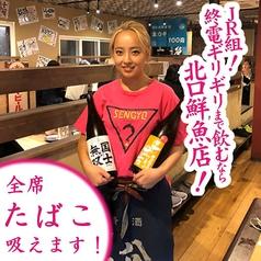 刺身と焼魚 北海道鮮魚店 北口店の雰囲気1