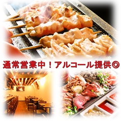 焼鳥居酒屋 天亀次郎 西川口店の写真