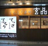 ふぐ料理 玄品 札幌すすきのの雰囲気3