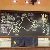 ダイマル水産 飯能店の雰囲気2