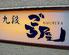 和 Dining 九段 ごち屋のロゴ