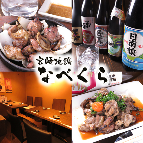 宮崎地鶏を使った炭火焼の本格地鶏料理が味わえるお店です。宮崎の芋焼酎もあります!