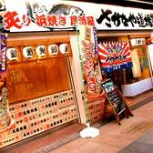 さかなや道場 郡山駅前店の雰囲気3