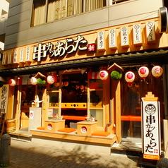 串カツあらた 赤坂店の雰囲気1