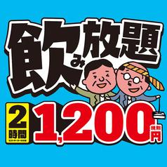 魚民 東武練馬北口駅前店のコース写真