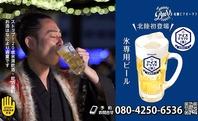 北陸初登場のアイスビール!!氷in専用のビールです!